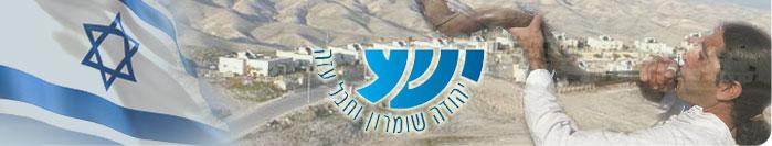 Judea Samaria Vestbredden