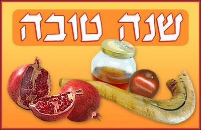 Shana_Tova_Israel_Rosh_HaShanah.jpg